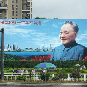 Deng Xiaoping's Southern Tour: 20 Years On