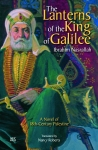The Lanterns of the King of Galilee, Book, American University of Cairo Press, Ibrahim Nasrallah, Nancy Roberts, Palestine, Fiction